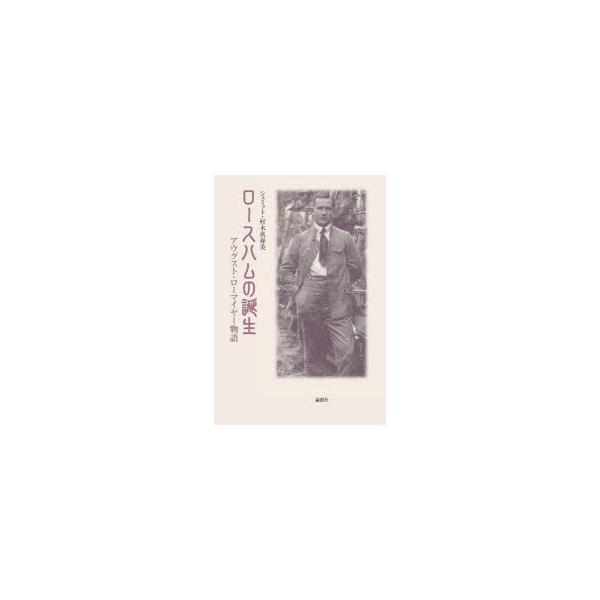 新品本/ロースハムの誕生 アウグスト・ローマイヤー物語 シュミット・村木真寿美/著