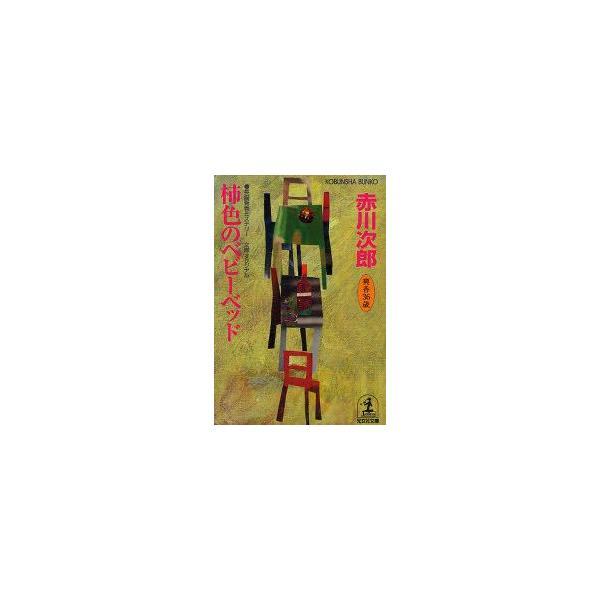 柿色のベビーベッド 杉原爽香三十六歳の秋 文庫オリジナル/長編青春ミステリー 赤川次郎/著