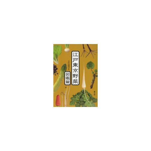 江戸東京野菜 図鑑篇 大竹道茂/監修