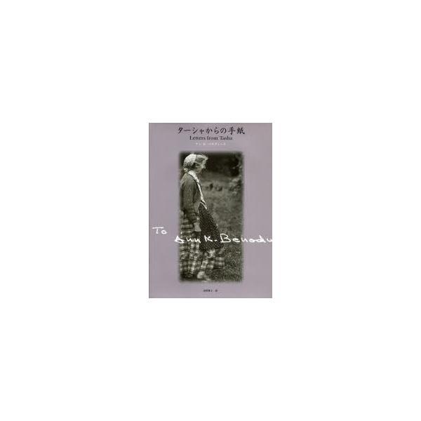 ターシャからの手紙 〔ターシャ・テューダー/原著〕 アン・K.ベネデュース/著 食野雅子/訳
