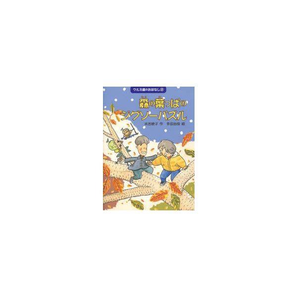 新品本/クルミ森のおはなし 3 森の葉っぱのジグソーパズル 末吉暁子/作 多田治良/絵
