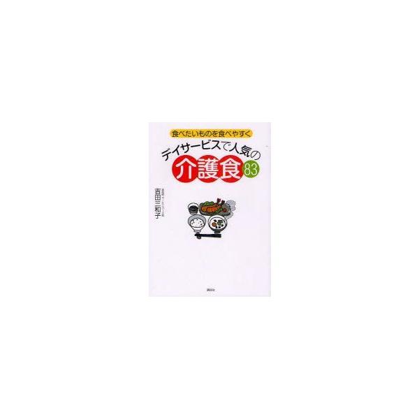 新品本/デイサービスで人気の介護食83 食べたいものを食べやすく 吉田三和子/著