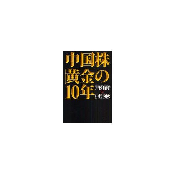 新品本/中国株「黄金の10年」 戸松信博/著 田代尚機/著