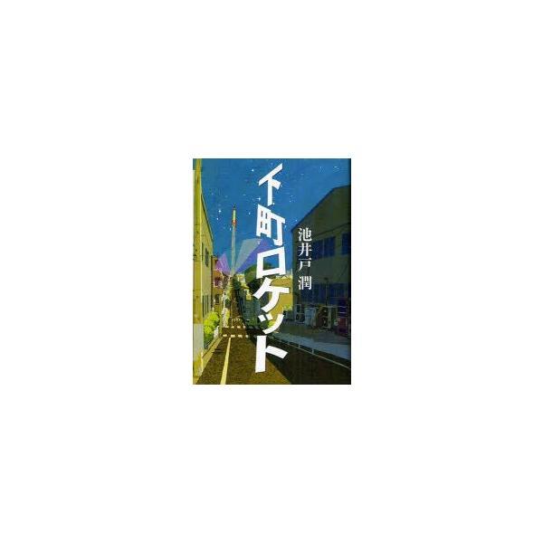 新品本/下町ロケット 池井戸潤/著