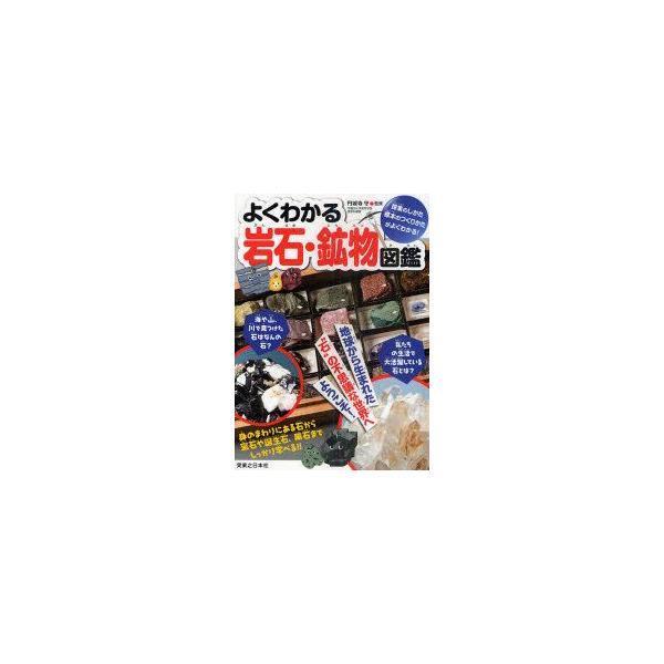 よくわかる岩石・鉱物図鑑 円城寺守/監修