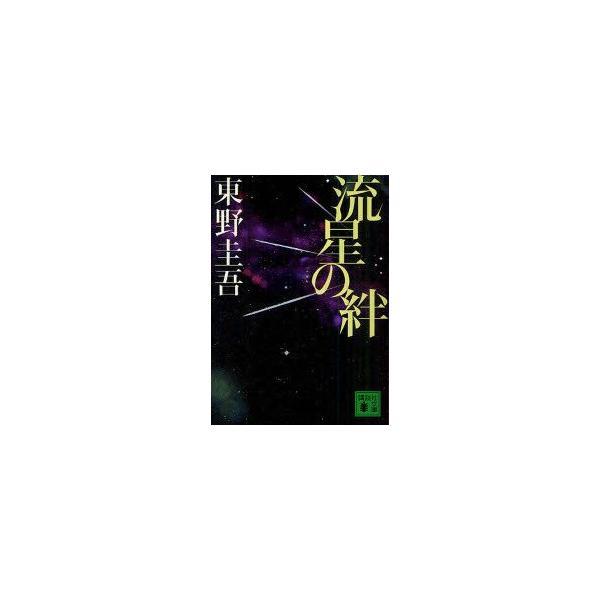 流星の絆 東野圭吾/〔著〕