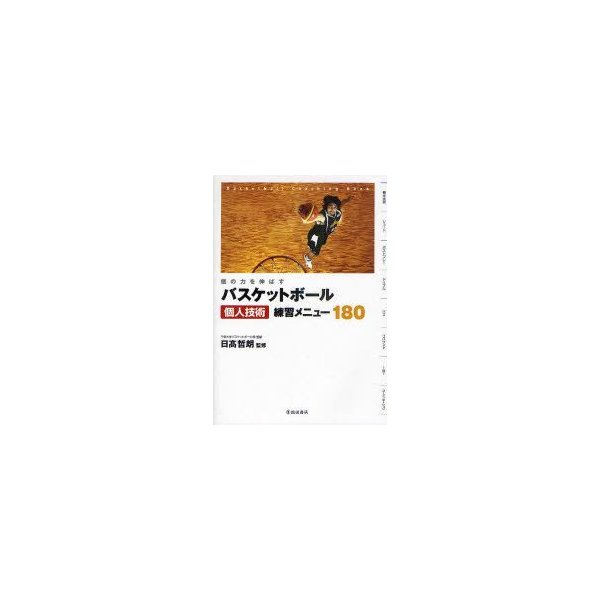 新品本/バスケットボール個人技術練習メニュー180 個の力を伸ばす Basketball Coaching Book 日高哲朗/監修