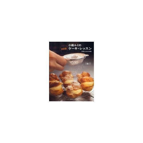 小嶋ルミの決定版ケーキ・レッスン 生地からわかる38品 小嶋ルミ/著