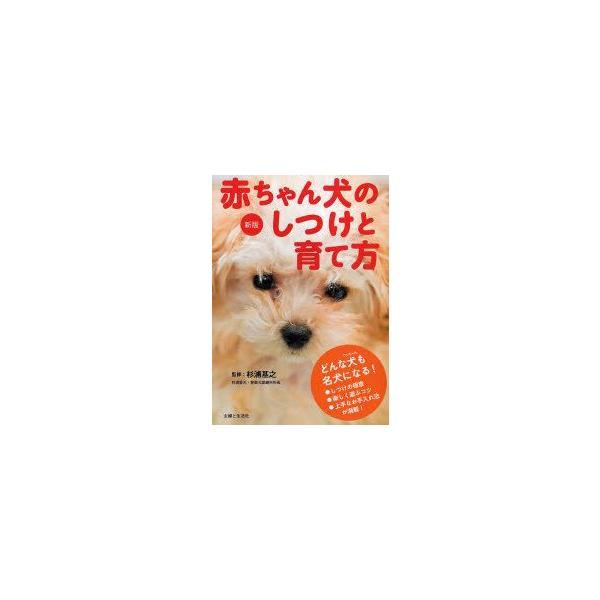 新品本/赤ちゃん犬のしつけと育て方 杉浦基之/監修