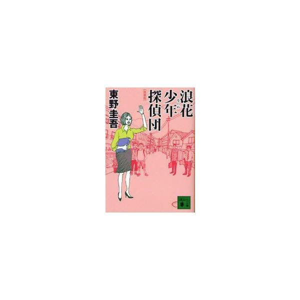 浪花少年探偵団 新装版 東野圭吾/〔著〕