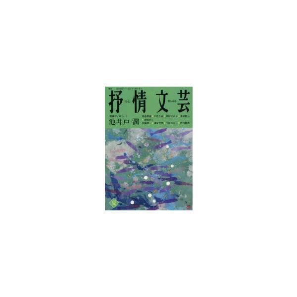 新品本/抒情文芸 第143号 前線インタビュー=池井戸潤