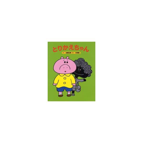 新品本/とりかえちゃん 加藤志異/作 本秀康/絵