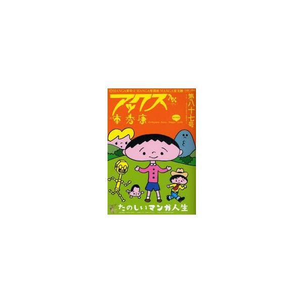 新品本/ アックス Vol.87 〈特集〉本秀康 たのしいマンガ人生 青林工藝舎/編集