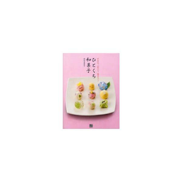 ひとくち和菓子 かんたん!かわいい!低カロリー! のむらゆかり/著