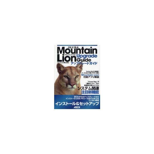 新品本/OS 10 10.8 Mountain Lionアップグレードガイド マックピープル編集部/著