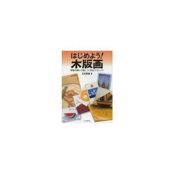 新品本/はじめよう!木版画 季節の便りで身につく13のテクニック 五所菊雄/著