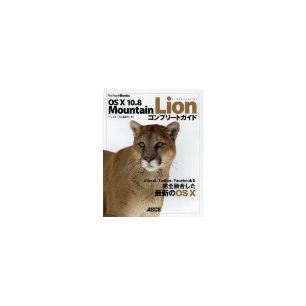 OS 10 10.8 Mountain Lionコンプリートガイド マックピープル編集部/著