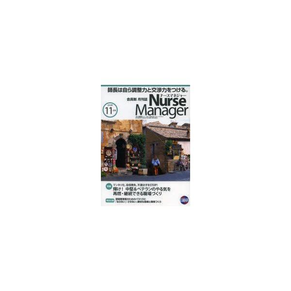 新品本/月刊ナースマネジャー 第14巻第9号(2012−11月号) 輝け!中堅&ベテランのやる気を再燃・継続できる職場づくり 日総研グループ 企画