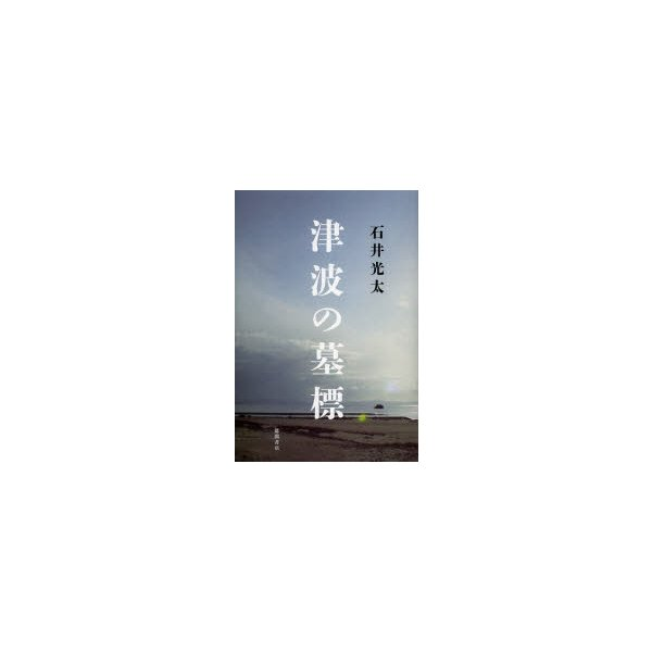津波の墓標 石井光太/著