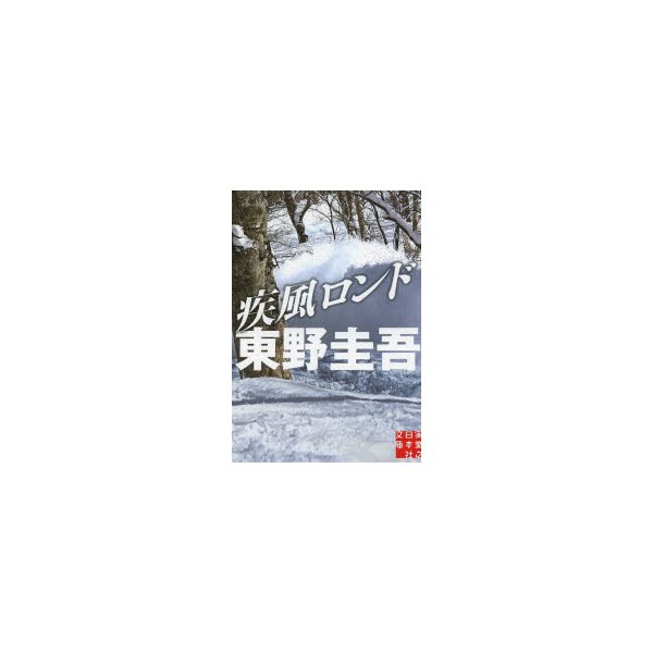 新品本/疾風ロンド 東野圭吾/著