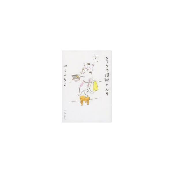 新品本/ きょうの猫村さん 7 ほしよりこ/著