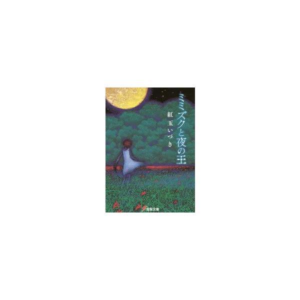 ミミズクと夜の王 紅玉いづき/〔著〕