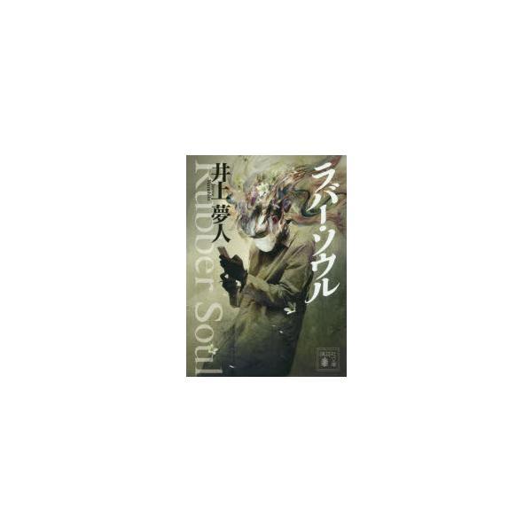 新品本/ラバー・ソウル 井上夢人/〔著〕
