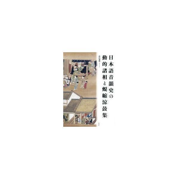 新品本/日本語音韻史の動的諸相と蜆縮涼鼓集 高山知明/著