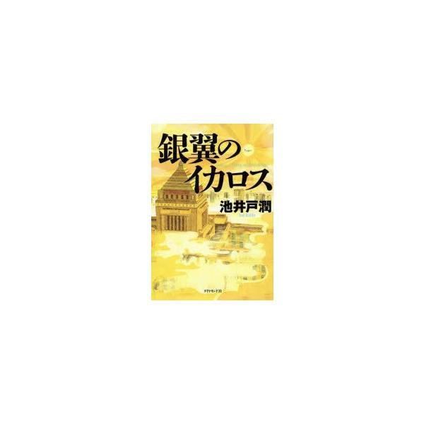 銀翼のイカロス 池井戸潤/著