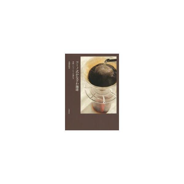 コーノ式かなざわ珈琲 美味しいコーヒーの淹れ方 金澤政幸/著