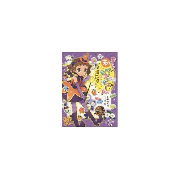 新品本/恋する和パティシエール 6 月夜のきせき!パンプキンプリン 工藤純子/作 うっけ/絵