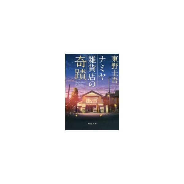 ナミヤ雑貨店の奇蹟 東野圭吾/〔著〕