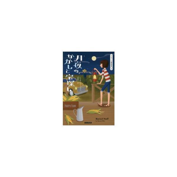 新品本/月夜のかかしと宝探し シャロン・フィファー/著 川副智子/訳