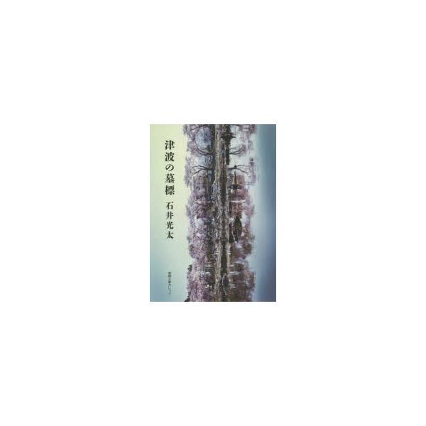 新品本/津波の墓標 石井光太/著
