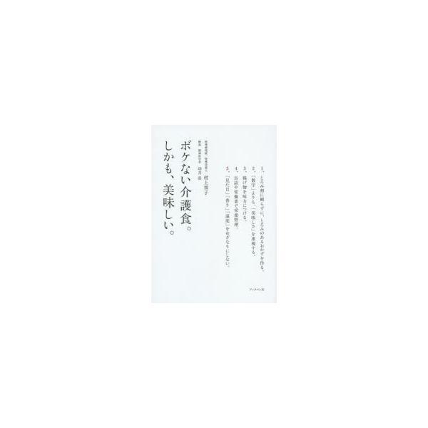 新品本/ボケない介護食。しかも、美味しい。 村上祥子/著