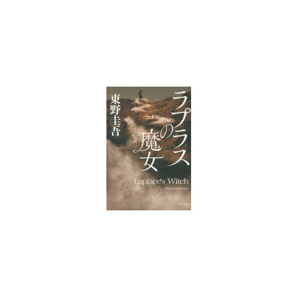 ラプラスの魔女 東野圭吾/著