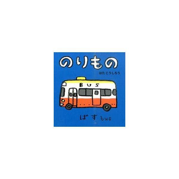 のりもの はたこうしろう/作・絵 下薫/英語監修