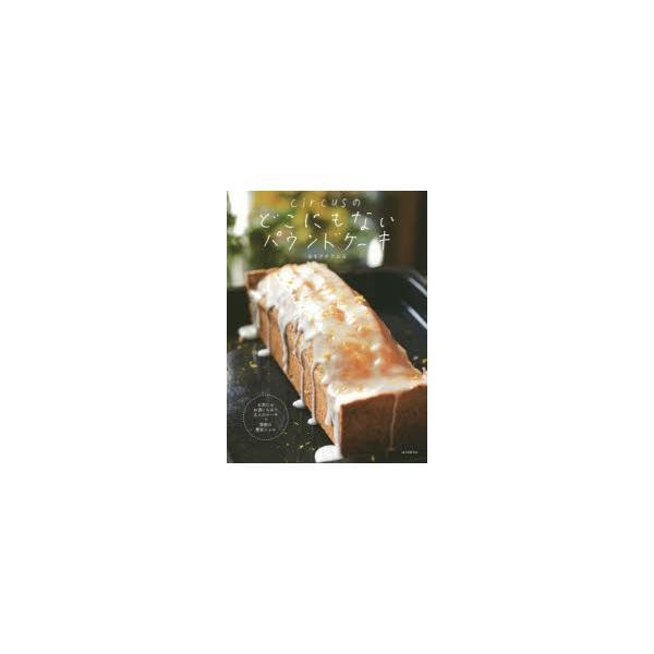 新品本/circusのどこにもないパウンドケーキ お茶にもお酒にもあう大人のケーキ+季節の果実ジャム セキグチテルヨ/著