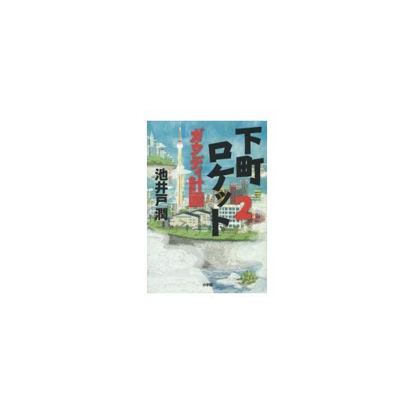 新品本/下町ロケット 2 ガウディ計画 池井戸潤/著