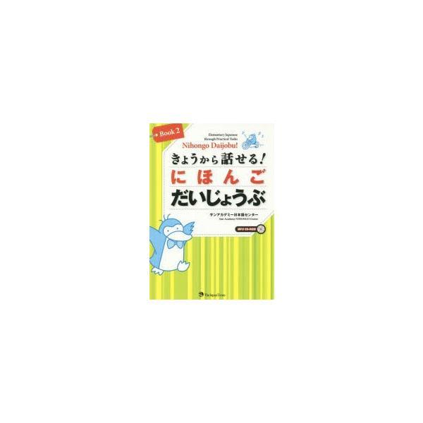 新品本/きょうから話せる!にほんごだいじょうぶ Elementary Japanese through Practical Tasks Book2 サンアカデミー日本語センター/編