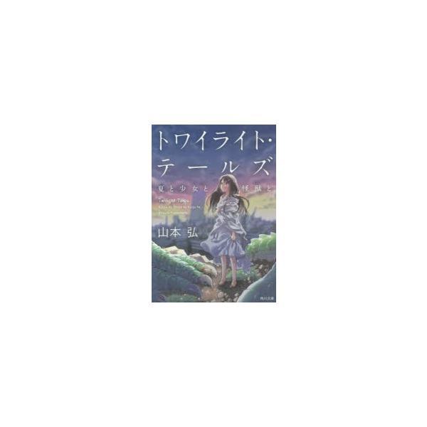 トワイライト・テールズ 夏と少女と怪獣と 山本弘/〔著〕