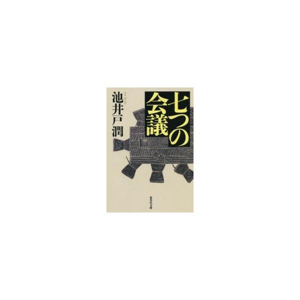 七つの会議 池井戸潤/著