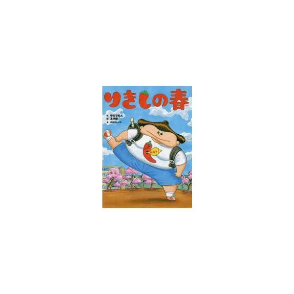 新品本/りきしの春 新作落語「力士の春」より 春風亭昇太/作 本秀康/絵 ばばけんいち/編