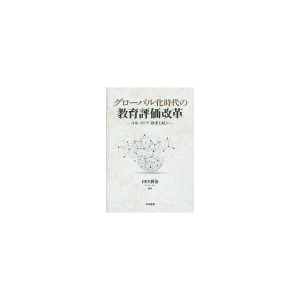 グローバル化時代の教育評価改革 日本・アジア・欧米を結ぶ 田中耕治/編著