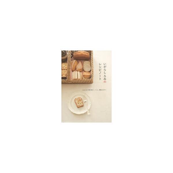新品本/いがらしろみのレシピノート romi‐unieの焼き菓子、ジャム、果物のおやつ いがらしろみ/著
