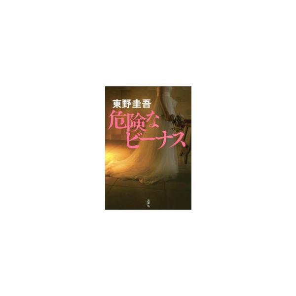 危険なビーナス 東野圭吾/著
