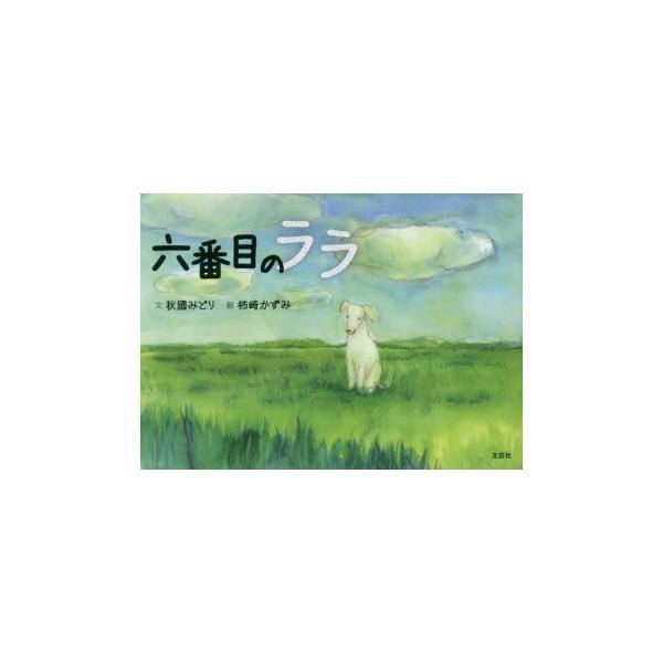 新品本/六番目のララ 秋國みどり/文 柿崎かずみ/絵