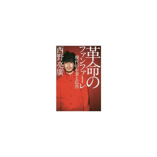 革命のファンファーレ 現代のお金と広告 西野亮廣/著
