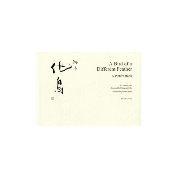 新品本/絵本化鳥 英語版 泉鏡花/文 中川学/絵 ピーター・バナード/訳
