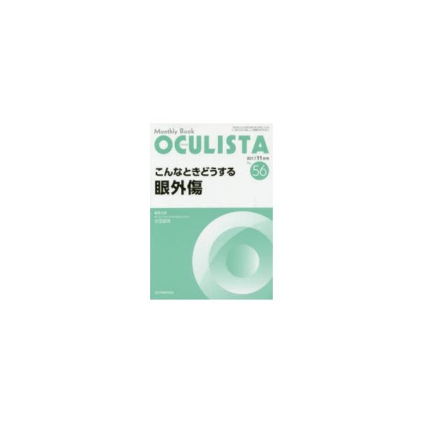 新品本/OCULISTA Monthly Book No.56(2017−11月号) こんなときどうする眼外傷 村上晶/編集主幹 高橋浩/編集主幹